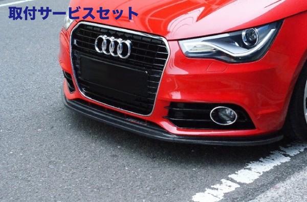 【関西、関東限定】取付サービス品Audi A1 アウディ A1 | フロントリップ【バランスイット】Audi A1 フロントリップスポイラー カーボン製
