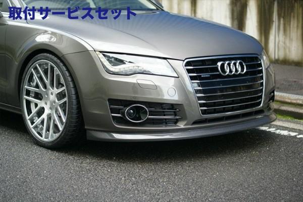 【関西、関東限定】取付サービス品Audi A7 Sportback | フロントリップ【バランスイット】Audi A7 フロントリップスポイラー カーボン製