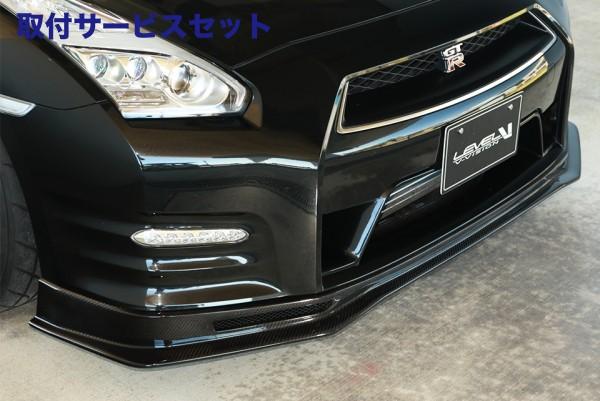 【関西、関東限定】取付サービス品フロントリップ【ブイビジョン】R35 GTR フロントリップスポイラー カーボンタイプ