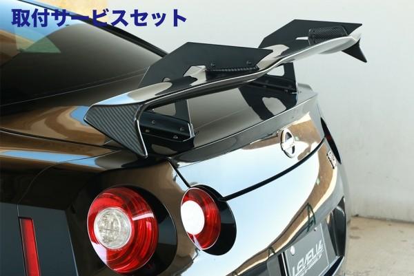 【関西、関東限定】取付サービス品GT-WING【ブイビジョン】R35 GTR スワンネックウイング