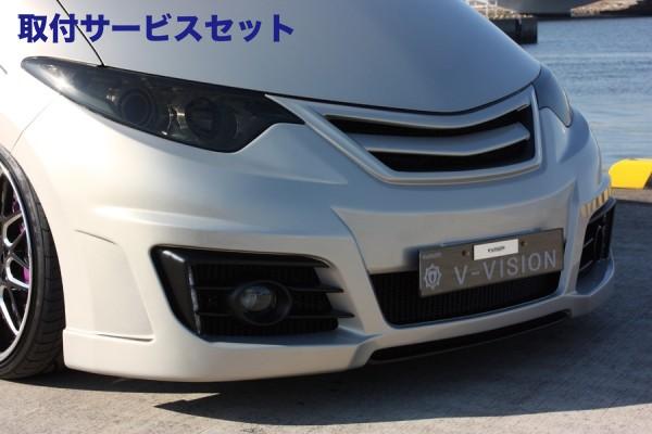 【関西、関東限定】取付サービス品フロントバンパー【ブイビジョン】エスティマ50系 前期用 グリル一体式フロントバンパースポイラー