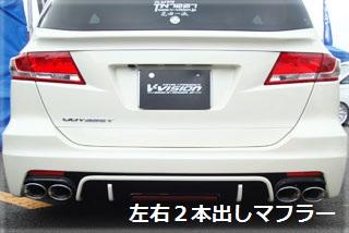 ステンマフラー【ブイビジョン】オデッセイ RB3/4 左右2本出しマフラー (117φ×80オーバル×4) 変更