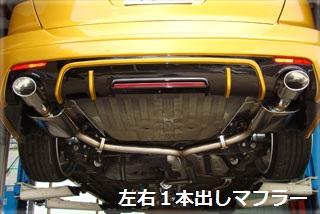 ステンマフラー【ブイビジョン】オデッセイ RB1/2 左右1本出しマフラー (117φ×80オーバル×2) 変更