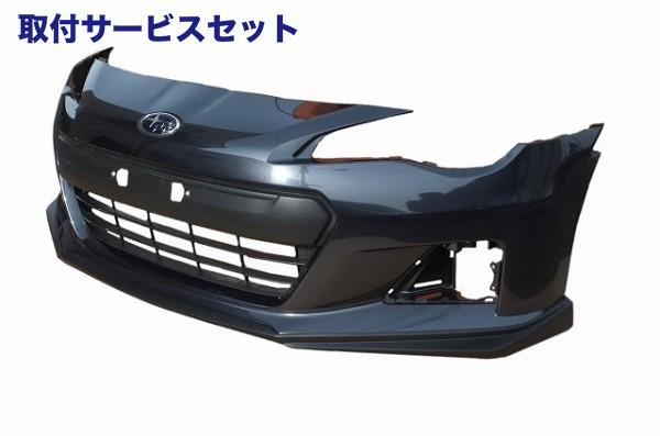 【関西、関東限定】取付サービス品BRZ | フロントリップ【エアロワークス】BRZ ZC6 リップスポイラー カーボン製