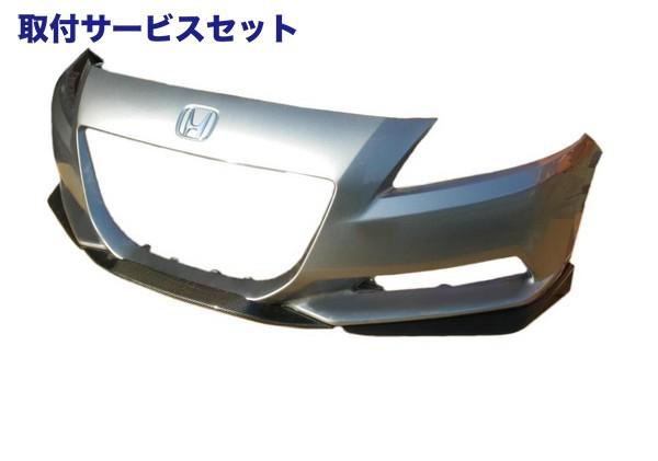 【関西、関東限定】取付サービス品CR-Z | フロントリップ【エアロワークス】CR-Z ZF1 カーボンリップ
