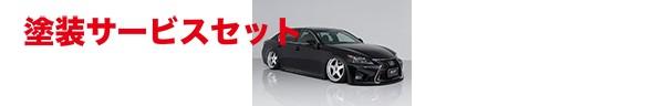 ★色番号塗装発送LEXUS GS L1# レクサス GS GRL | サイドステップ【エイムゲイン】LEXUS GS L1#型 450h/350/250/300h ~MC 純VIP サイドステップ