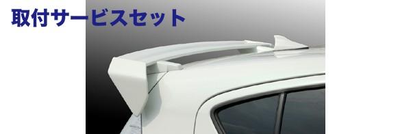 【関西、関東限定】取付サービス品NHP10 アクア | リアウイング / リアスポイラー【ブレス】アクア NHP10 INTERCROSS リアウイング Ver.1 スーパーホワイトII(040)塗装済