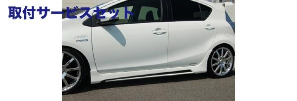 【関西、関東限定】取付サービス品NHP10 アクア   サイドステップ【ブレス】アクア NHP10 INTERCROSS サイドステップ 塗分け代込 ブロンズメタリック(1G2)塗装済