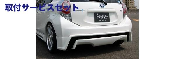 【関西、関東限定】取付サービス品NHP10 アクア | リアバンパーカバー / リアハーフ【ブレス】アクア NHP10 INTERCROSS リアハーフスポイラー 塗分け代込 ブロンズメタリック(1G2)塗装済