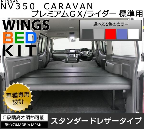 【アベスト】NV350キャラバン プレミアムGXライダー 標準ボディ 車中泊 ベッドキット スタンダード レザータイプ ブルー クッション厚み 10mm