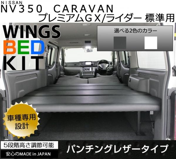 【アベスト】NV350キャラバン プレミアムGXライダー 標準ボディ 車中泊 ベッドキット パンチングレザータイプ ホワイト クッション厚み 10mm