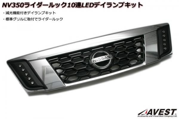 【アベスト】NV350キャラバン CARAVAN E26 ライダースタイル 10連LED デイランプキット