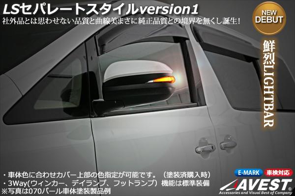 【アベスト】[LSセパレートシリーズ] LEDドアミラーウィンカー アルファード20/ヴェルファイア20/ノア70/ヴォクシー70 VER1 [カラーコード]その他:(カラー番号を指定) [デイランプ]ホワイト