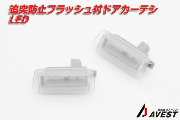 【アベスト】86 ZN6 BRZ ZC6 ドアカーテシ ドア内張 LED フラッシュ機能付
