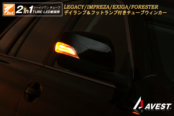【アベスト】[鮮烈ライトバー]レガシィ BR BM フォレスター SJ インプレッサ GP GJ XV エクシーガ YA E以降 ウィンカーレンズ チューブ LED デイランプ付 [デイランプ]ブルー