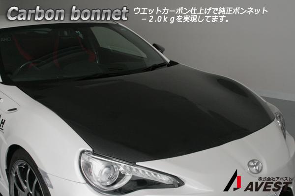 【アベスト】86 ZN6 BRZ ZC6 カーボンボンネットフード