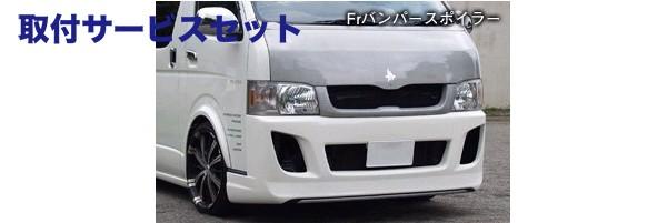 【関西、関東限定】取付サービス品200 ハイエース 標準ボディ | フロントバンパー【ブレス】ハイエース 200系 標準ボディ フロントバンパー(1型/2型用)
