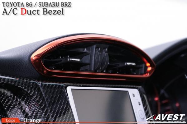 【アベスト】86 ZN6/BRZ ZC6 エアコン ダクト ベゼル オレンジ