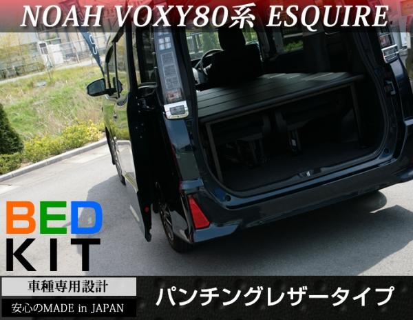 【アベスト】ノア/ヴォクシー/エスクァイア 80系 車中泊 ベッドキット パンチングレザータイプ ブラック クッション厚み 10mm