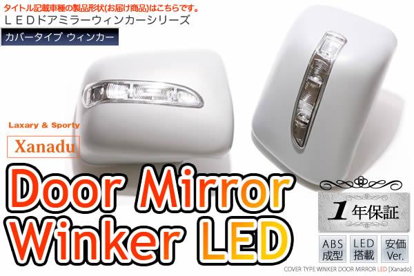 【アベスト マーチ】[XANADU][カバー貼付タイプ]LED ドアミラーウィンカー 未塗装 マーチ K12 K12 未塗装, 家具通販のステップワン:eb85facd --- gallery-rugdoll.com