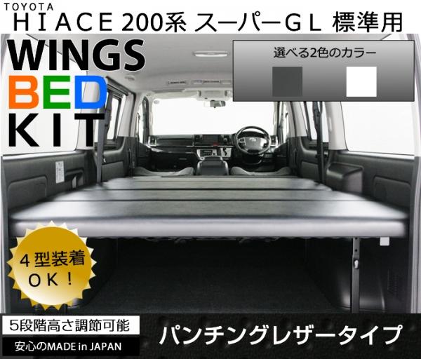 【アベスト】ハイエース 200系 標準ボディ S-GL 車中泊 ベッドキット パンチングレザータイプ クッション厚み 10mm