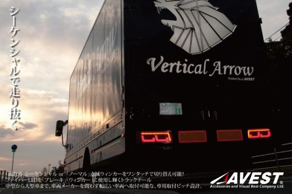 【アベスト】流れるシーケンシャル 大型中型トラック LEDテールランプ レッド