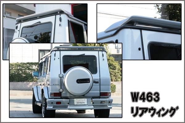 【アベスト】[W463用]ゲレンデ リアウィングスポイラー