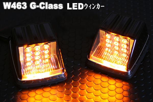 【アベスト】限定DVD付 W463ゲレンデ LEDボンネットウィンカーランプ [カラー]シルバー