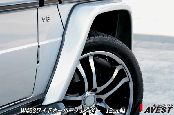 【アベスト】限定 W463 ゲレンデ Gクラス ワイドオーバーフェンダー G55 AMG