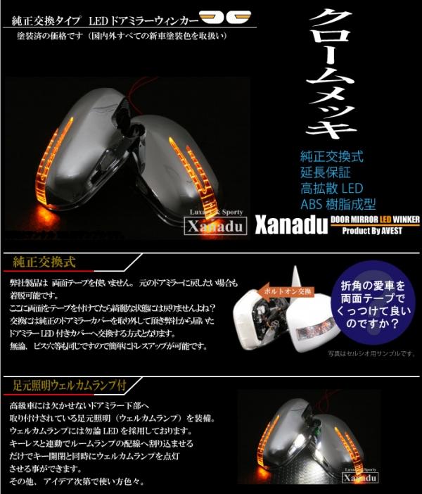 【アベスト】[XANADU][ギザギザアロー]純正交換タイプ LEDドアミラーウィンカーカバー ノア NOAH ヴォクシー VOXY 70系 クロームメッキ DVD付