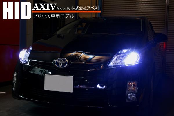 【アベスト】[AXIV]HID プリウス 専用 ロービームHID 車体加工不要 DVD付 [ケルビン数]8000K