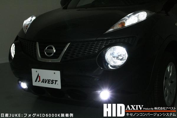【アベスト】[AXIV]HID 日産 ジューク JUKE フォグ 専用 加工不要 [ケルビン数]12000K