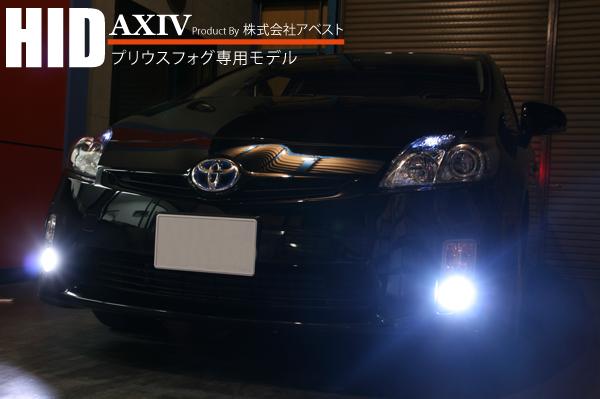 【アベスト】[AXIV]HID プリウス 専用 フォグランプ カプラーオン設計で車体加工不要 DVD付 [ケルビン数]6000K