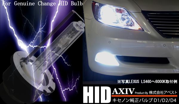 【アベスト】[AXIV]HIDバルブD4 TOYOTA トヨタ [ケルビン数]12000K