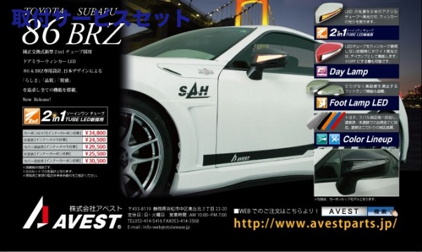 【関西、関東限定】取付サービス品BRZ | ウインカーミラーカバー / ウインカー付ミラー【アベスト】BRZ ZC6 インナーカーボンドアミラーウィンカー サテンホワイトパール(37J)塗装済品