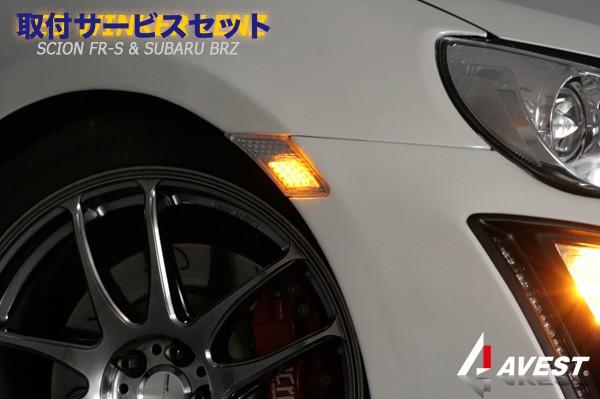 【関西、関東限定】取付サービス品BRZ | フロントサイドマーカー【アベスト】BRZ ZC6 サイドコーナーマーカーウィンカーLED クリア