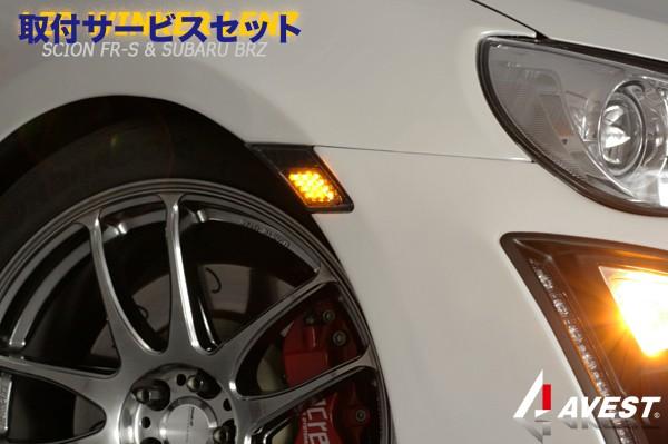 【関西、関東限定】取付サービス品BRZ   フロントサイドマーカー【アベスト】BRZ ZC6 サイドコーナーマーカーウィンカーLED スモーク