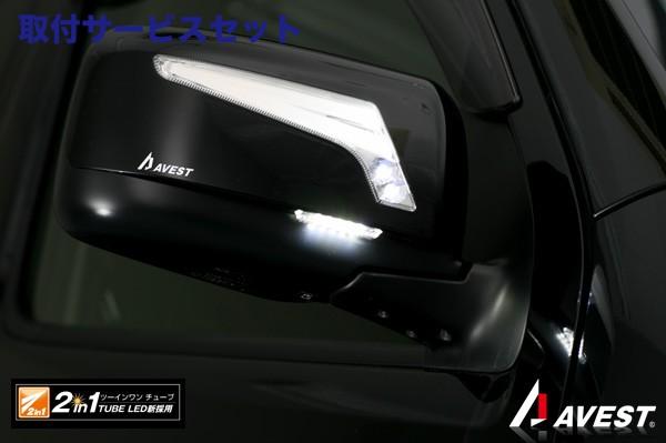 【関西、関東限定】取付サービス品E26 NV350 キャラバン CARAVAN | ウインカーミラーカバー / ウインカー付ミラー【アベスト】NV350キャラバン 交換式チューブLEDドアミラーウィンカー ブルー LED ホワイト(QM1)塗装済品