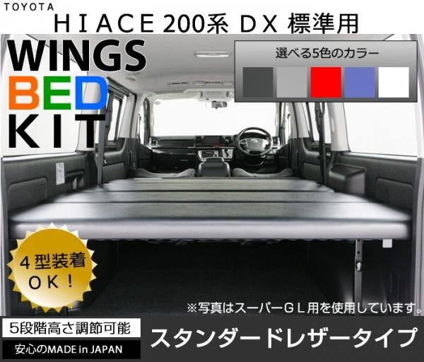 200 ハイエース   ベットキット【アベスト】ハイエース/レジアスエース200系 車中泊 ベッドキット スーパーGL 標準ボディ スタンダードレザータイプ