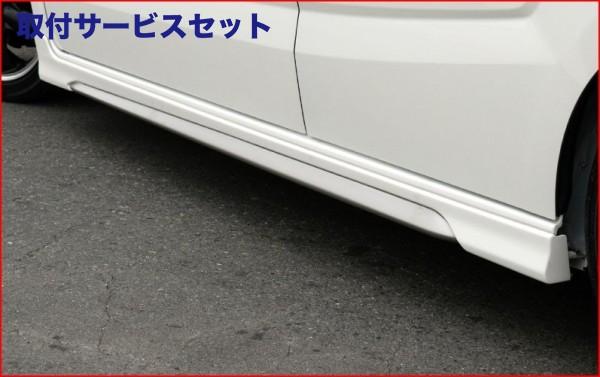 【関西、関東限定】取付サービス品N BOX スラッシュ JF1/2 | サイドステップ【ブレス】N BOX スラッシュ JF1/2 サイドステップ 未塗装FRP 白ゲルコート品