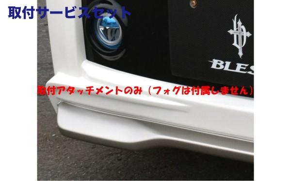 【関西、関東限定】取付サービス品N BOX スラッシュ JF1/2 | フロントフォグランプ【ブレス】N BOX / N BOX スラッシュ JF1/2 フロントバンパースポイラー専用フォグライト 取付アタッチメント (配線キット)【オートライト装備車用】