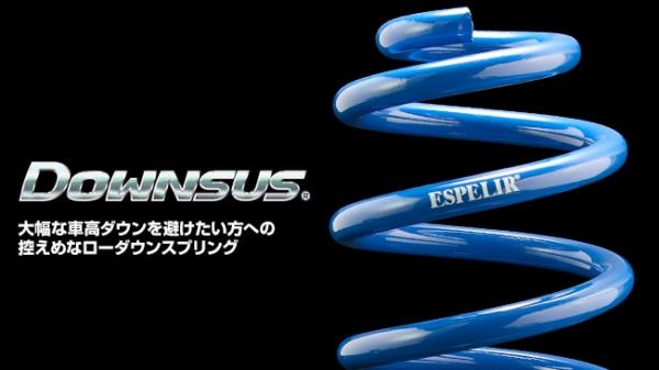 【エスペリア】インプレッサスポーツ ダウンサス GP3 FB16 H26/11-H28/10 4WD 1.6i-L/1.6i アプライドモデル D セット