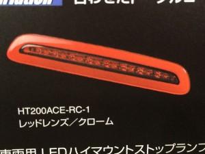 200 ハイエース | ハイマウント/ローマウント ストップランプ【ブルーム】ハイエース 200系 LEDハイマウントストップランプ (レッドレンズ/クローム)