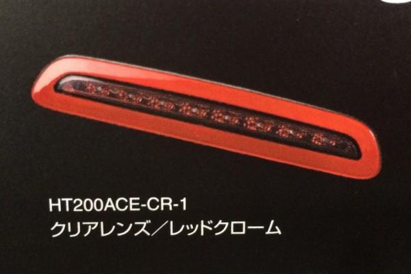 200 ハイエース   ハイマウント/ローマウント ストップランプ【ブルーム】ハイエース 200系 LEDハイマウントストップランプ (クリアレンズ/レッドクローム)