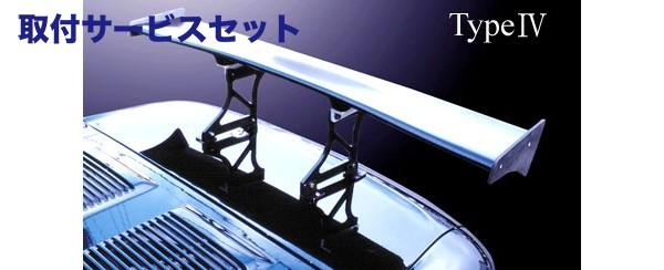 【関西、関東限定】取付サービス品FD3S RX-7 | GT-WING【ボーダー】RX-7 FD3S GT-WING Type4 (カーボン)