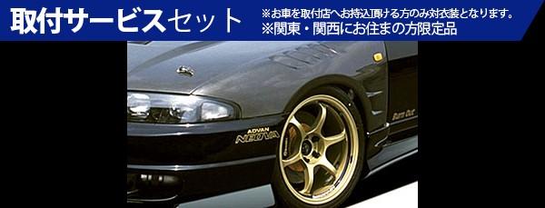 【関西、関東限定】取付サービス品R33 GT-R | フロントフェンダー / (交換タイプ)【ボーダー】BCNR33 フロントエアロフェンダーカーボン