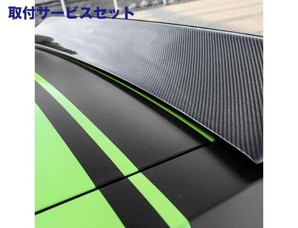 【関西、関東限定】取付サービス品Dodge CHALLENGER | リアウイング / リアスポイラー【ブリッジ!】Dodge CHALLENGER リアウィング CFRP