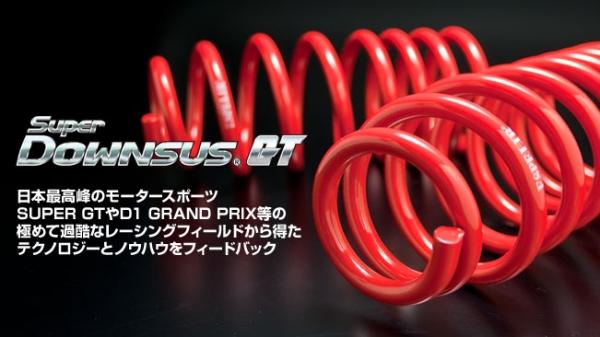 【エスペリア】スーパーダウンサス 180SX GT RS13/RPS13 CA18DET/SR20DET H1/4-10/12 赤色 1台分セット