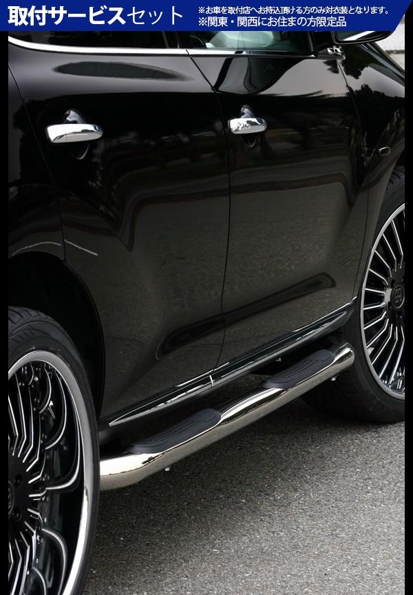 【関西、関東限定】取付サービス品Z51 ムラーノ | サイドステップ【ブーム】ムラーノ TZ・PZ/51 チューブステップ