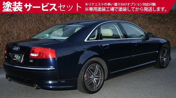 ★色番号塗装発送Audi A8   リアバンパーカバー / リアハーフ【バーンブレッヘン】Audi A8 Rear Skirt